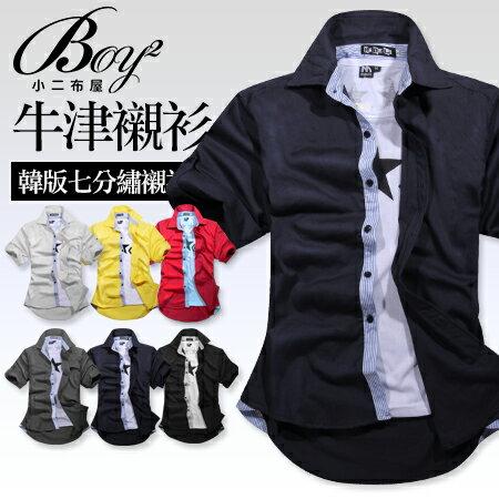 ☆BOY-2☆ 【OE80509】牛津襯衫簡約休閒拼接條紋反摺七分袖襯衫 0