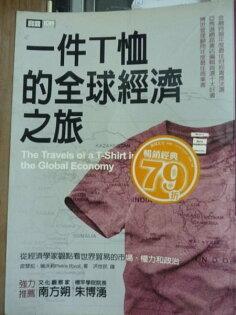 【書寶二手書T8/財經企管_QGF】一件T恤的全球經濟之旅_皮翠拉.瑞沃莉