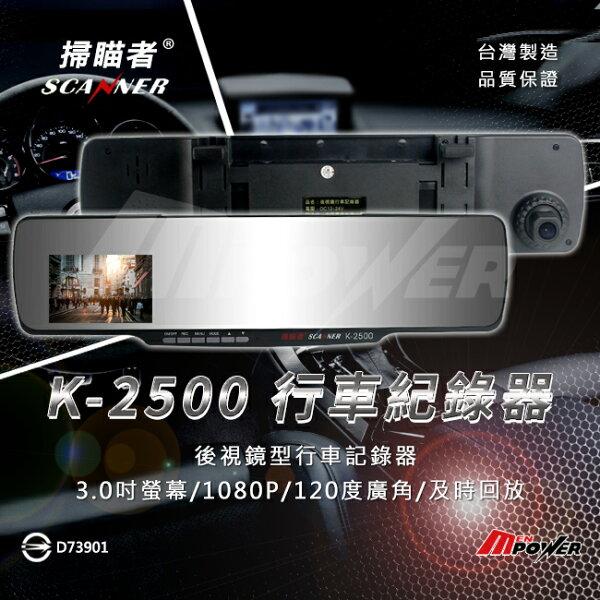 【禾笙科技】免運+送16G記憶卡 掃描者-K2500 後視鏡行車記錄器 1080P 3吋大螢幕 內建鎖檔 K2500