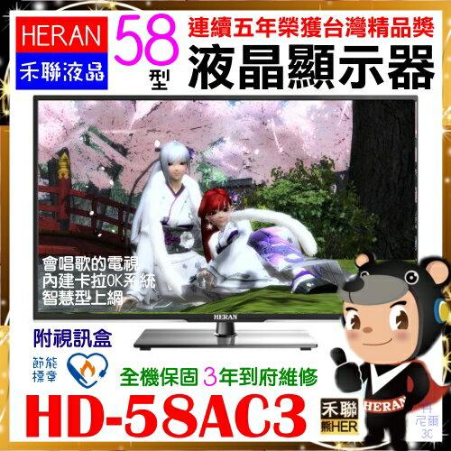 【HERAN 禾聯】58吋智慧聯網卡拉OKLED數位液晶顯示器《HD-58AC3》贈HDMI線