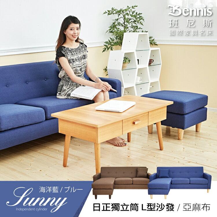 日系經典‧Sunny日正獨立筒L型布沙發★班尼斯國際家具名床 3