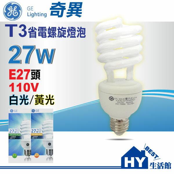 GE 奇異 27W T3 電子式省電螺旋燈泡 白光/黃光可選《HY生活館》水電材料專賣店