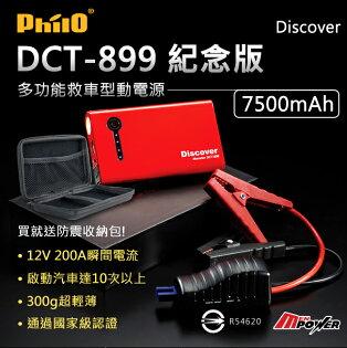 【禾笙科技】免運 送收納包 飛樂 DCT-899 救車 行動電源 多功能通用 智慧型電瓶夾 DCT 899