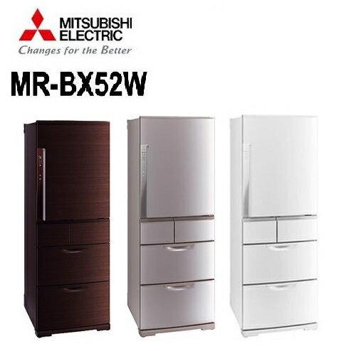 MITSUBISHI 三菱 520公升變頻五門電冰箱 MR-BX52W / MRBX52W **免運費+基本安裝+舊機回收**