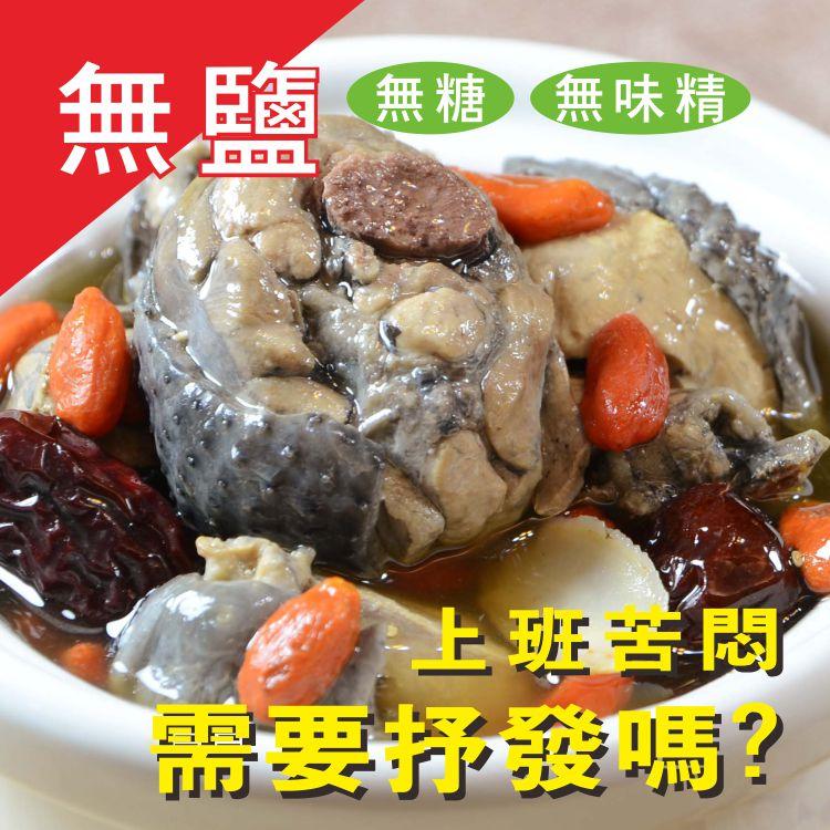 【川七杜仲烏骨雞】重量包 600g (1~2人份) - 限時優惠好康折扣