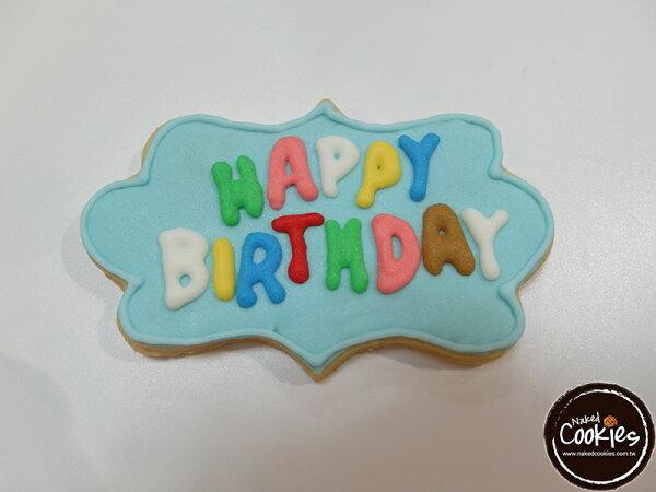 【裸餅乾Naked Cookies】生日標語彩色款6入-創意手工糖霜餅乾,婚禮/生日/活動/收涎/彌月
