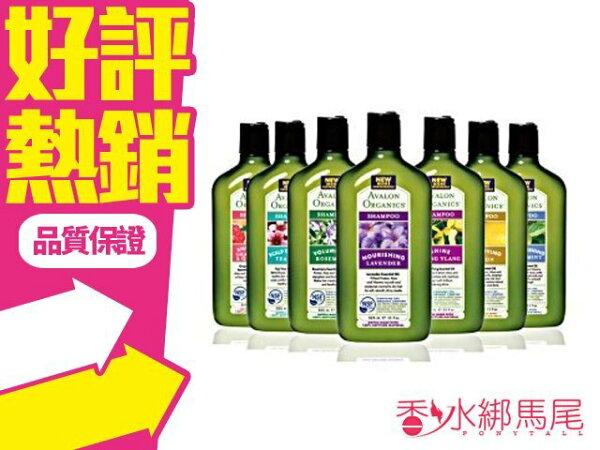 ◐香水綁馬尾◐ AVALON 天然有機洗髮精 325ML 薰衣草/茶樹/檸檬/薄荷