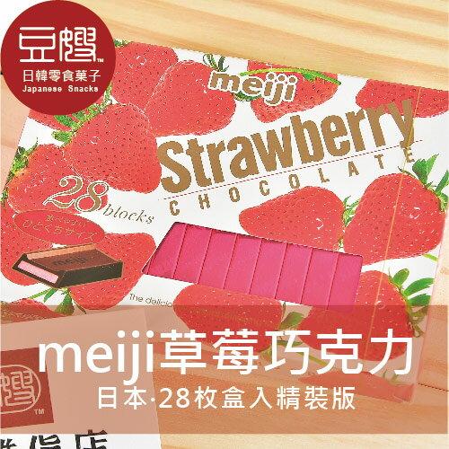 【豆嫂】日本零食 meiji明治草莓巧克力26枚盒裝(新包裝)