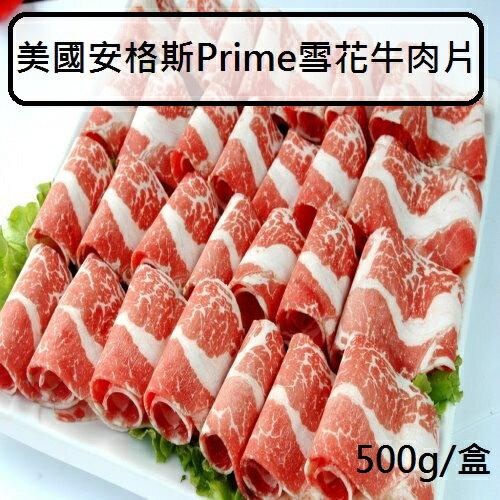 【牛B王】美國安格斯Prime*雪花牛肉片*(500g±5﹪/盒) 0
