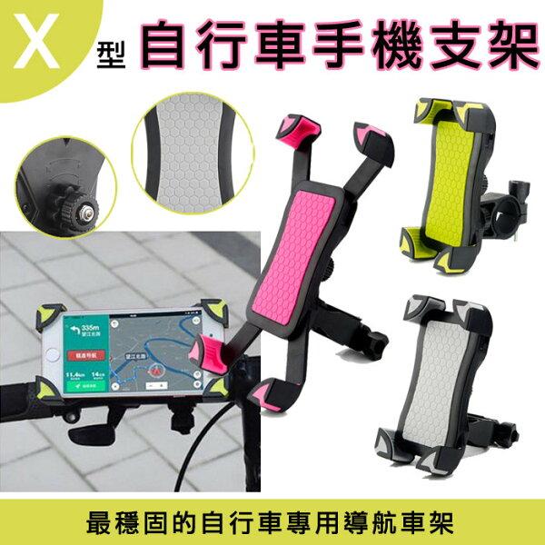 導航 必備 X型自行車手機支架 四角包覆 手機車架 手機架 固定架 橫桿固定 腳踏車 禮品 贈品