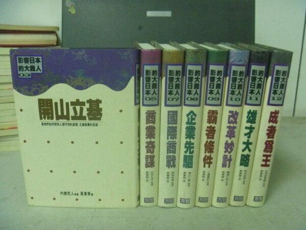 【書寶二手書T4╱財經企管_KQZ】影響日本的大商人_8本合售_開山立基_成者為王等_原價4000