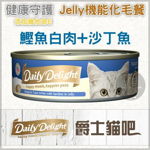 +貓狗樂園+ Daily Delight Jelly|爵士貓吧。機能化毛餐。主食貓罐。鰹魚白肉+沙丁魚。80g|$45--單罐