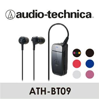 【 Audio-Technica 鐵三角 】藍牙立體聲耳機麥克風組 ATH-BT09