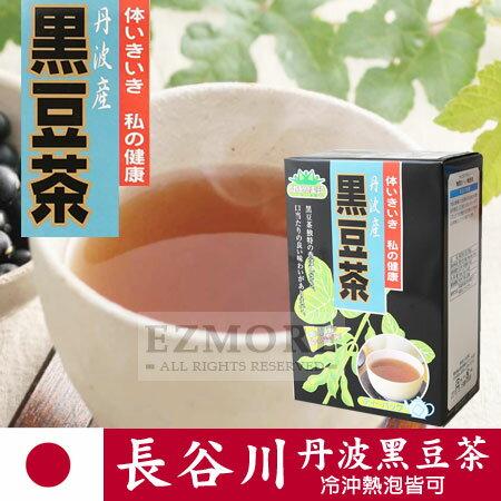 日本 長谷川 丹波黑豆茶 (18袋) 90g 丹波茶 黑豆水 黑豆茶 黑豆茶茶包【N101538】