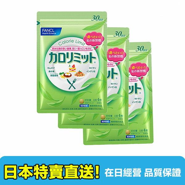 【海洋傳奇】【3包空運免運】日本芳珂 FANCL 美體錠 3包組合 120顆*3入