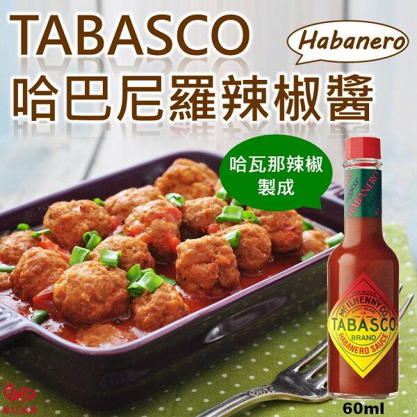 [現貨] TABASCO墨西哥哈巴尼羅辣椒汁 60ml 辣椒醬 辣醬 哈瓦那辣椒汁 Habanero