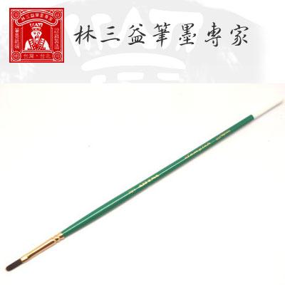 林三益筆墨專家 Art-7391 701雅典娜系列尼龍畫筆(圓弧) / 支