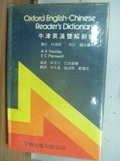 【書寶二手書T3/字典_HOL】牛津英漢雙解辭典_郝恩貝.巴恩維爾