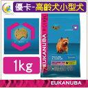 Eukanuba 優卡 高齡犬小型犬 活力健康犬糧 1KG ●小精靈寵物●老齡狗老犬