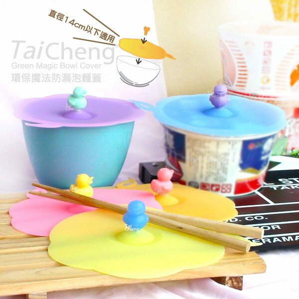 外銷貨底出清|環保矽膠防漏保鮮泡麵蓋-小鴨頭|台灣製 專利 日式無毒 通過FDA 牧野丁丁
