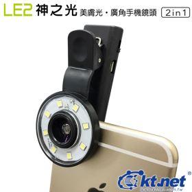 LE2 神之光 美膚光.廣角手機鏡頭2合1 黑 手機 鏡頭 廣角 廣角鏡頭 高清手機鏡頭