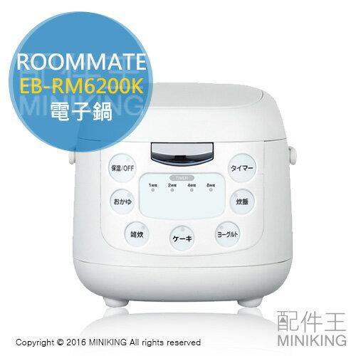 【配件王】日本代購 一年保 ROOMMATE EB-RM6200K 電子鍋 電鍋 飯鍋 3.5人份 勝 NL-BA05