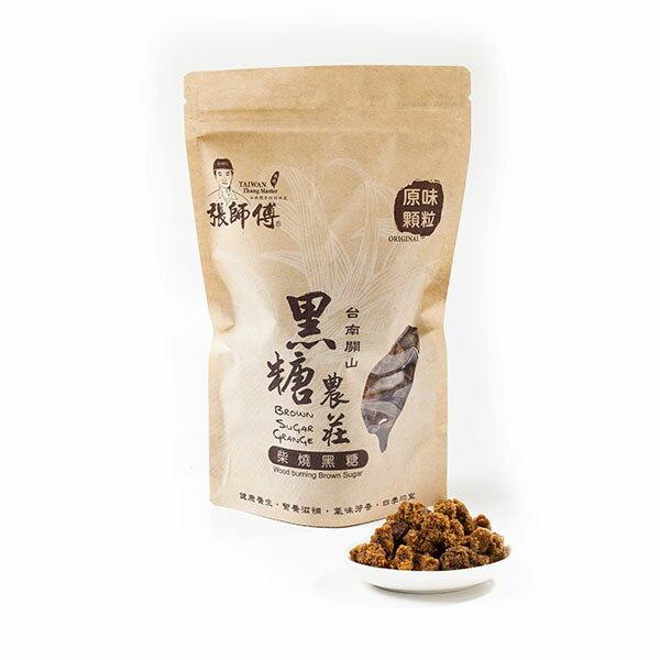 原味 黑糖^(袋裝 顆粒^)500g~黑糖農莊張師傅 柴燒黑糖