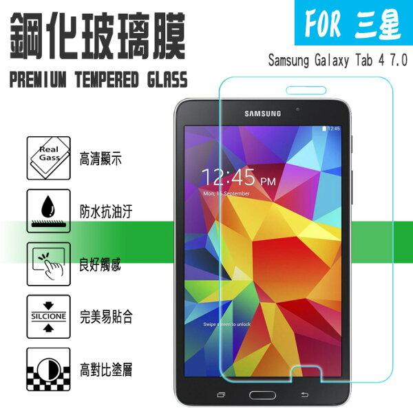 日本旭硝子玻璃 Tab 4 7.0 LTE 7吋 T231/T235 三星 鋼化玻璃保護貼/2.5D 弧邊/平板/螢幕/高清晰度/耐刮/抗磨/觸控順暢度高/疏水疏油