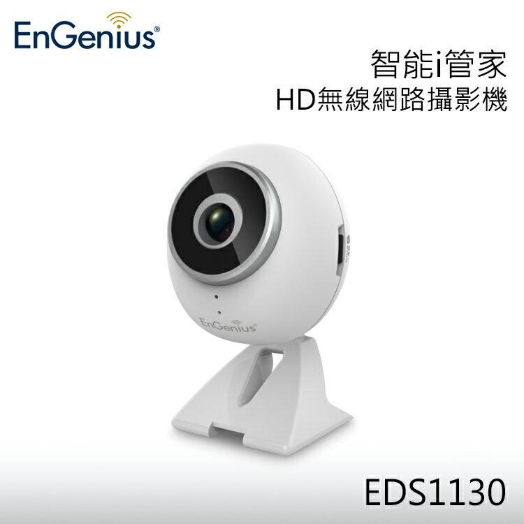 EDS1130 HD無線 攝影機 智能管家 夜間錄影 雙影像串流 雙向語音 移動偵測 雲端