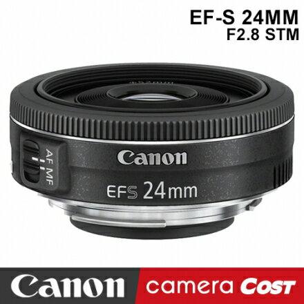 【CANON】Canon EF-S 24MM F2.8 STM 廣角餅乾鏡 加送UV保護鏡 公司貨 canon - 限時優惠好康折扣
