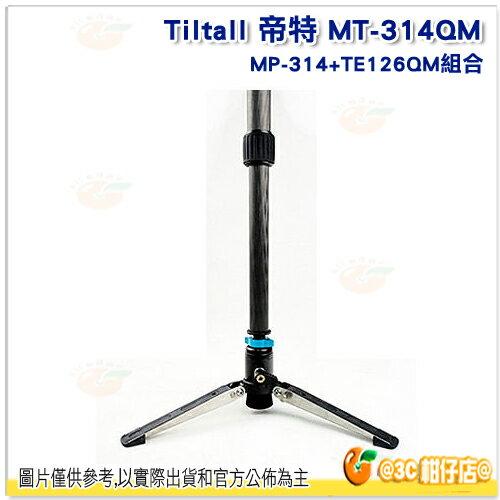 美國 Tiltall 帝特 MT-314QM MT314QM 澄翰公司貨 含 TE-126QM 單腳輔助腳 + MP-314C 單腳架