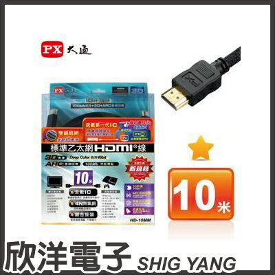 ※ 欣洋電子 ※ PX大通 HDMI高畫質影音線 10米 (HD-10MM)