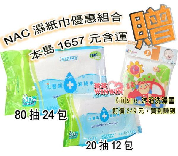 Nac 生醫級超純水嬰兒潔膚濕紙巾「80抽24包」+「隨身包20抽12包」,加贈Kidsme 沐浴故事書