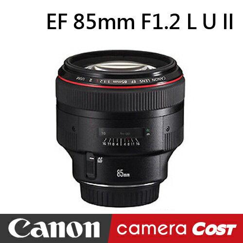 Canon 佳能 EF 85mm F1.2 L II USM 定焦鏡 彩虹公司貨  ★ 8/31前登入 贈 120G行動SSD硬碟+1000元郵政禮券 ★ - 限時優惠好康折扣