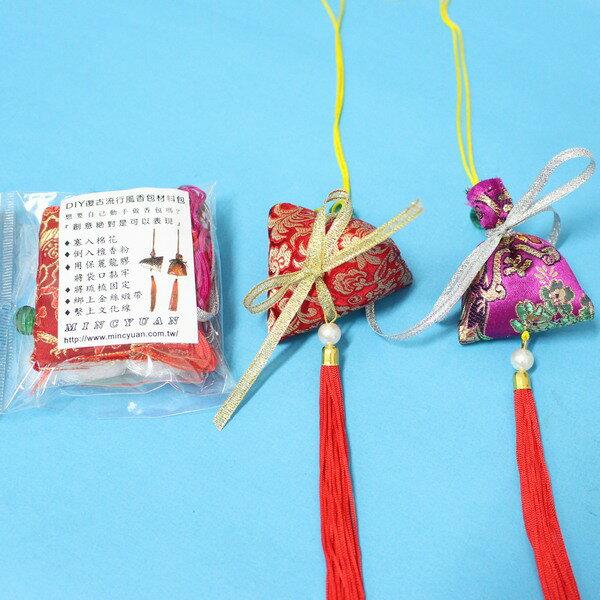 台灣製 DIY粽子香包 材料包 & DIY錦囊香包 材料包/一份入{促30}