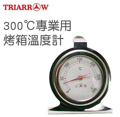 【三箭牌】300℃專業用烤箱溫度計 WG-T5
