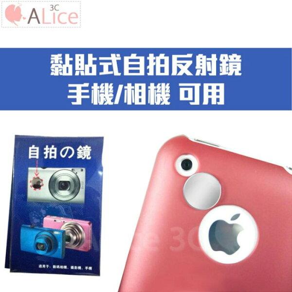 反射鏡 自拍鏡 迷你自拍鏡貼 【E2-023】 後照鏡 黏貼式 手機/相機可用 Alice3C