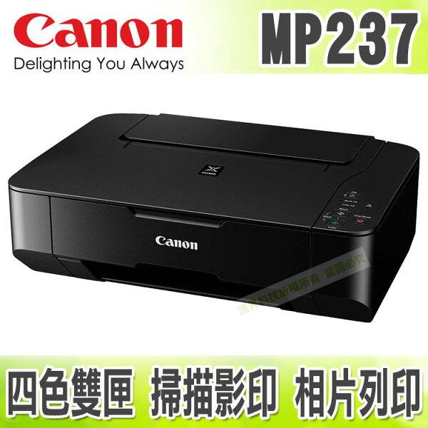 Canon PIXMA MP237 多功能相片複合機