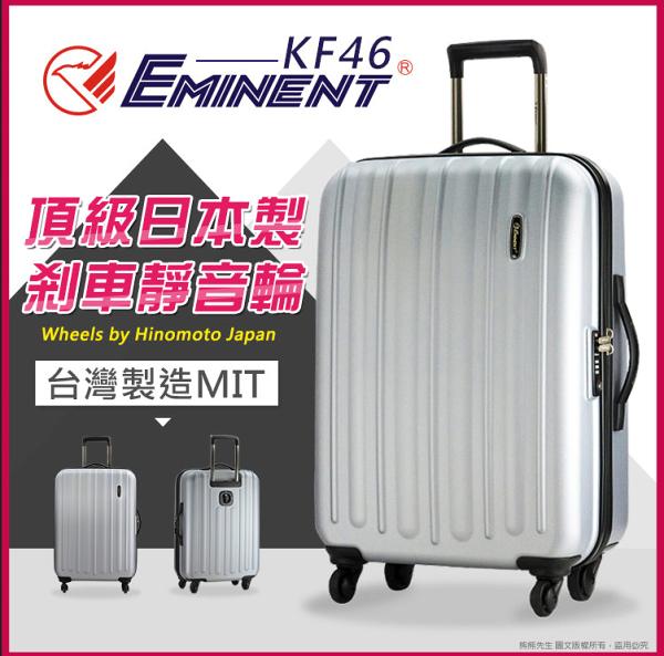 《熊熊先生》萬國旅展特賣會 下殺45折 行李箱 萬國通路 23吋 KF46