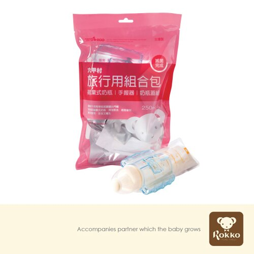 『121婦嬰用品』六甲村 旅行用組合包/拋棄式奶瓶(250mlx5入) + 手握器 + 奶嘴蓋組 1