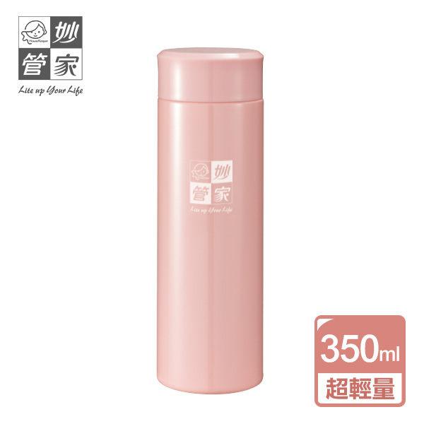 妙管家 超輕量真空杯350ml(粉紅) HKVL-350PR - 限時優惠好康折扣