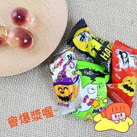 萬聖節Halloween到萬聖節歡樂水果爆漿造型軟糖