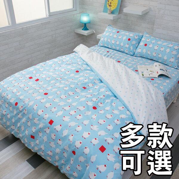 北歐風 床包涼被組 多款可選  綜合賣場 舒適磨毛布 台灣製造 1