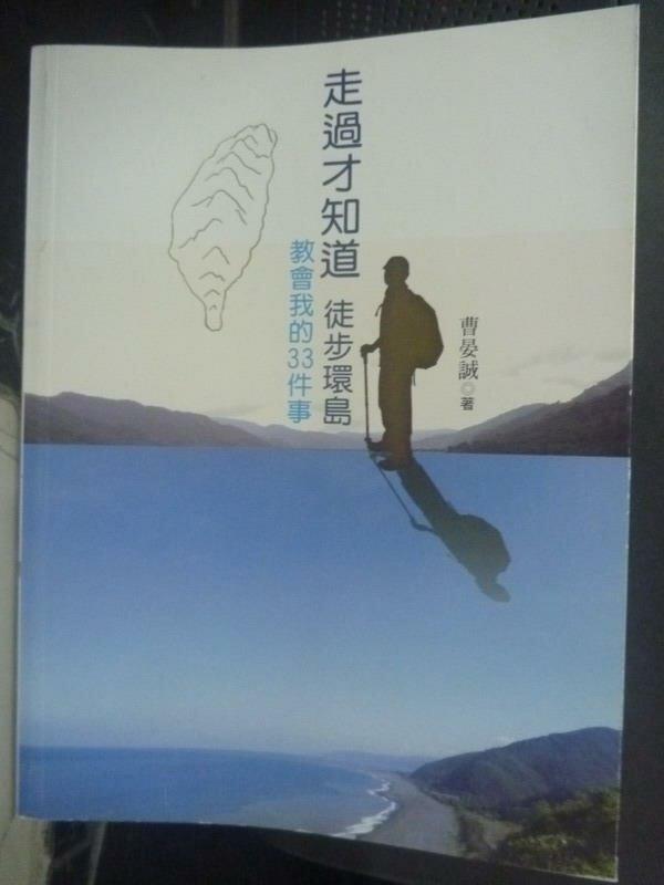 ~書寶 書T2/旅遊_YGA~走過才知道:徒步環島教會我的33件事_曹晏誠 ~  好康折扣
