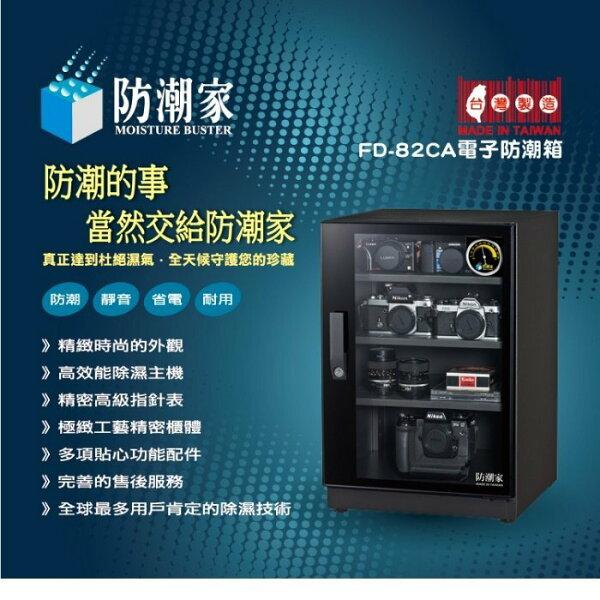 *╯新風尚潮流╭*防潮家 84L 電子防潮箱 台灣製造品質保證 日製精密指針顯示 FD-82CA