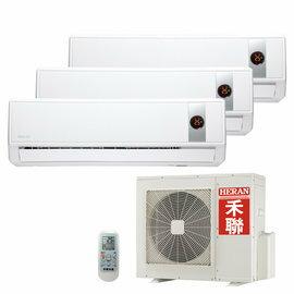 禾聯豪華型定頻分離式一對三冷氣 HI-36G+HI-36G+HI-41G / HO3-363641