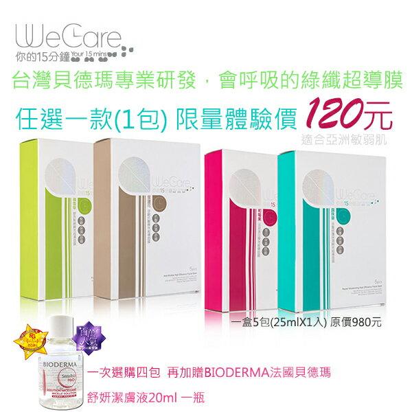 貝德瑪 研發^~ WeCare你的15分鐘 瞬效超導面膜 四款 一款^(包^)