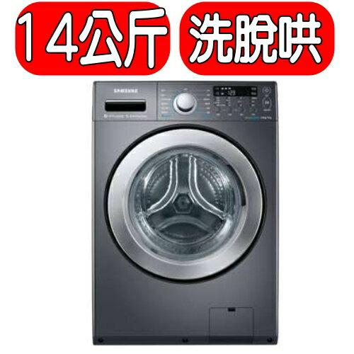 《特促可議價》SAMSUNG三星【WD14F5K5ASG/TW】洗衣機《14公斤,洗脫烘滾筒》