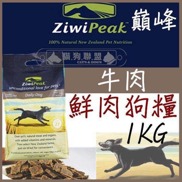 +貓狗樂園+ 紐西蘭ZiwiPeak巔峰【鮮肉狗糧。飼料。牛肉。1kg】1220元 0