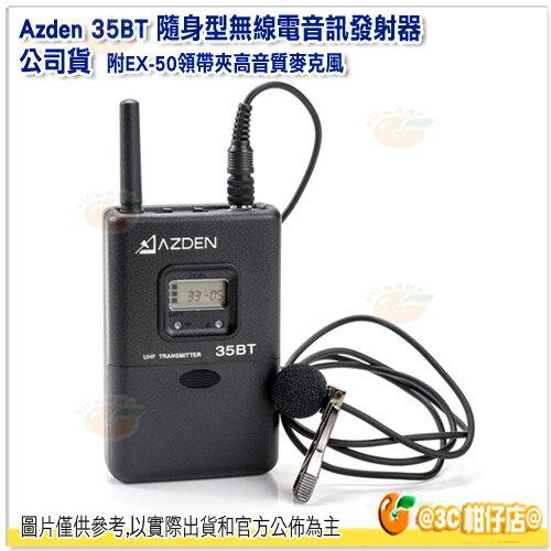 日本 Azden 35BT 隨身型 無線麥克風 開年公司貨 附EX-50領帶夾 高音質 無線電音訊發射器